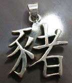 Chinese animal zodiac signs sterling silver pendant, the year of 'PIG'